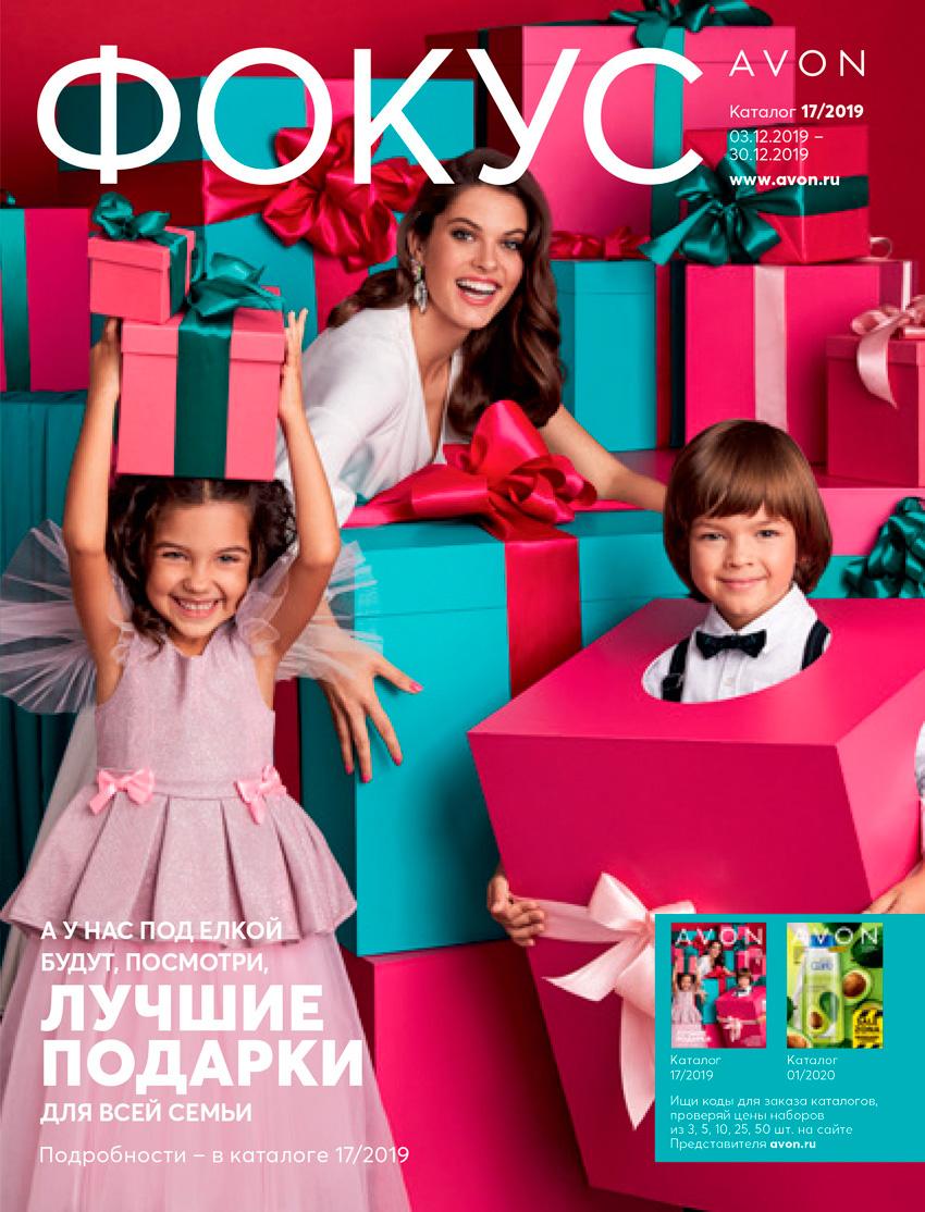 """""""ФОКУС"""" 17-2019"""
