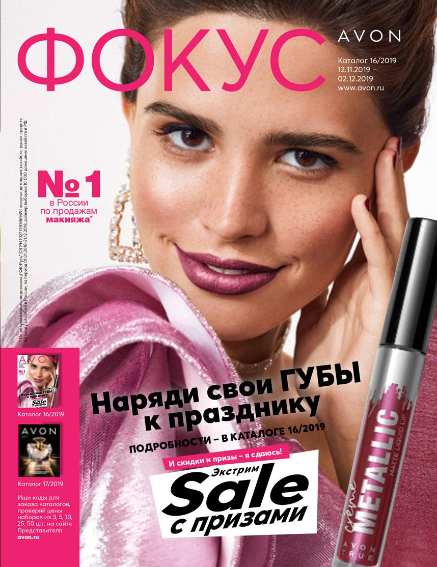 """""""ФОКУС"""" 16-2019"""