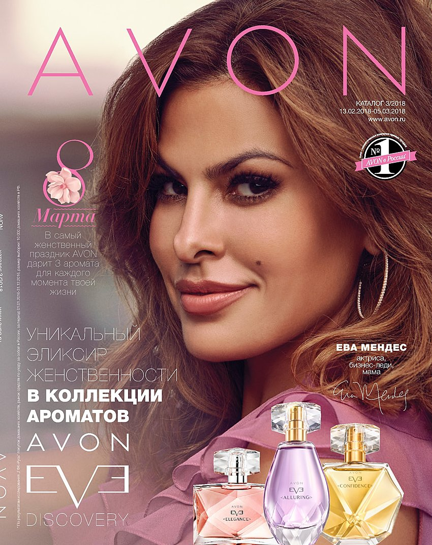 Www.avon.ru каталог купить французскую косметику на французском сайте