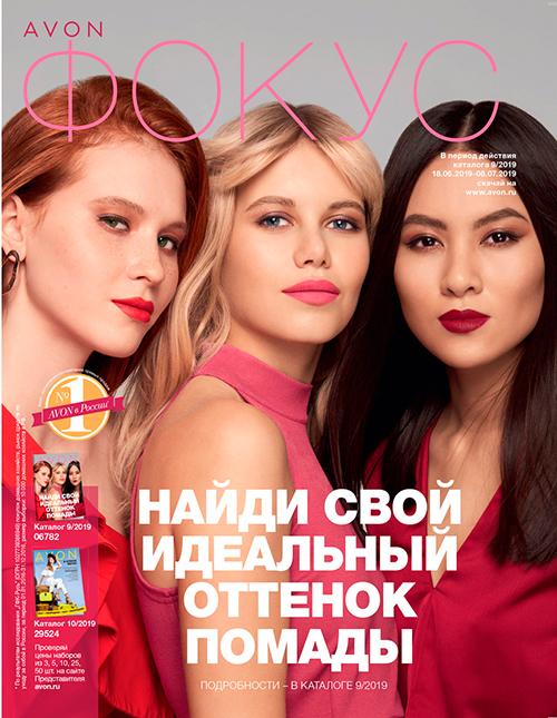 """""""ФОКУС"""" 9-2019"""