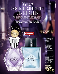 Ароматы Avon Femme Exclusive и Avon Homme Exclusive