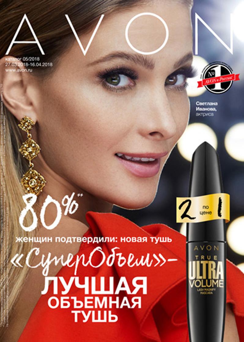 журнал косметика avon