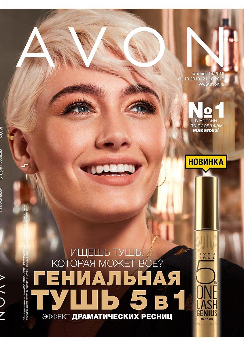 Эйвон новый журнал avon электронный каталог