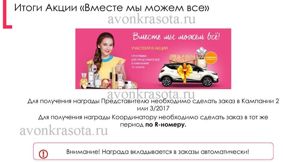 Результаты акции эйвон demax косметика купить москва