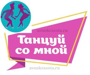 Программа для Координаторов в Кампаниях 12-17/2018 «ТАНЦУЙ СО МНОЙ»
