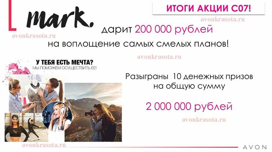 Результаты акции эйвон купить косметику сибирское здоровье спб