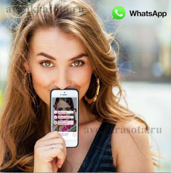 Мини-каталог Avon для WhatsApp