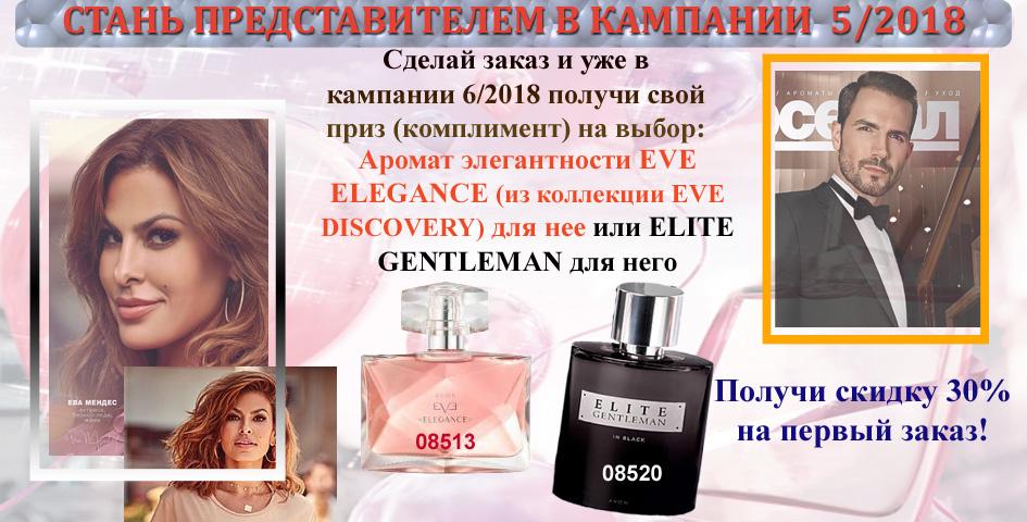 Подарок новому представителю при регистрации в кампании 5/2018