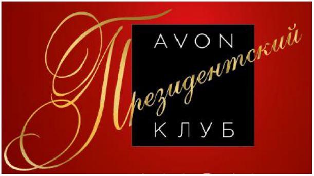 Президентский клуб Эйвон 2018-2019