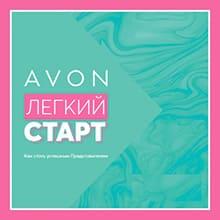 """Программа для новых представителей Avon """"Легкий Старт"""""""