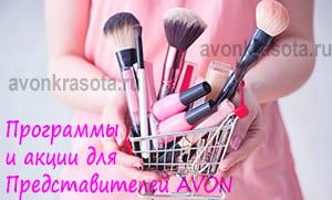 Текущие акции и программы для Представителей Avon.