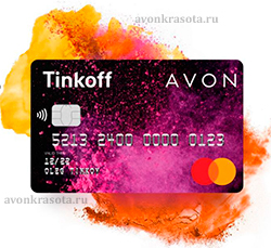 Оформи карту Avon-Tinkoff с кэшбэком на все покупки