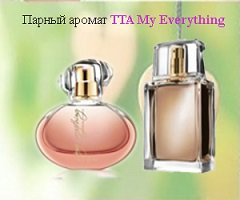 Ароматы TTA My Everything для нее и для него