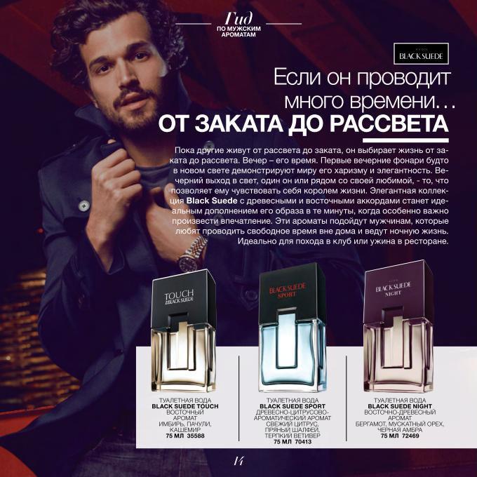 Гороскоп поможет вам в выборе подходящей парфюмерной продукции и предложит уже готовые решения — названия производителей и ароматов.